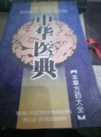 中华医典--本草方药大全 4张CD 9787900301550