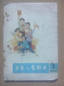 少年儿童歌曲 1975年第2期  (红星中朝友好人民文化站丶人民音乐出版社合编)