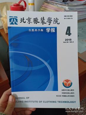 北京服装学院学报2018年第4期