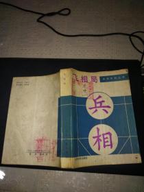 象棋布局丛书:飞相局