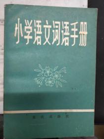 《小学语文词语手册》