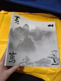 黄山写意 汪芜生山水摄影艺术