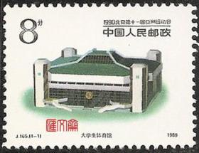 J165 1990北京第十一届亚洲运动会(第二组)(4-1)8分北京大学体育馆,原胶全新邮票一枚
