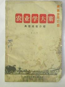 《农业学大寨》典型经验介绍(二)山西省忻县地区革委会出版