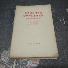 二手正版 九评——苏共中央的公开信【存1-7评】 (绝版 珍藏)一版一印