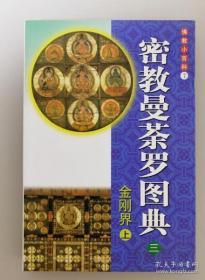 佛教小百科7——密教曼荼罗图典(三)金刚界(上)9787500436959