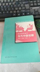 当代中国话题