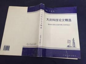 大庆科技论文精选:1960-1995年在国际会议及国外刊物上发表的科技论文