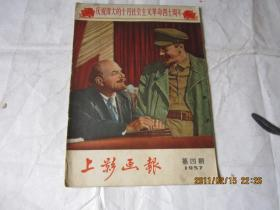 上影画报 1957年 4       庆祝伟大的十月社会主义革命四十周年