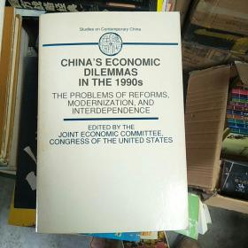 chinas economic dilemmas in the 1990s