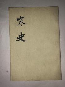 宋史16 第十六册 竖版繁体 馆藏