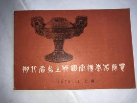 湖北省出土战国秦汉漆器展览 1979年上海