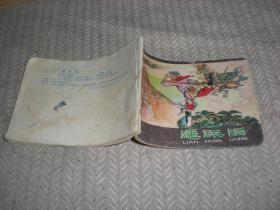 连环画  连环洞  1980年1版1印 河北人民出版社