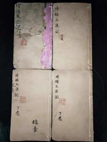 清代光绪廿二年《增补玉匣记通书》,三义堂木印,上下卷四册全本
