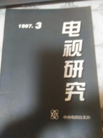 电视研究1997.3