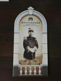 孙中山大元帅府纪念馆