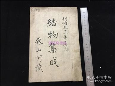 明治时期双色抄本《结物集成》1册全,共收录古代日本52种传统绳艺打结方法。