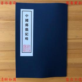 中国邮戳纪略-谢鄂常-民国新光邮票研究会刊本(复印本)