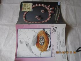 亚洲珠宝2001.4