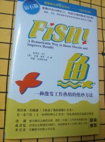 鱼——一种激发工作热情的绝妙方法(钻石版)