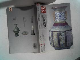 故宫收藏 你应该知道的 200件 古代陶瓷