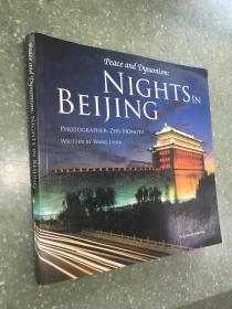 Peace and Dynamism:Nights in Beijing-动静夜北京-英文版