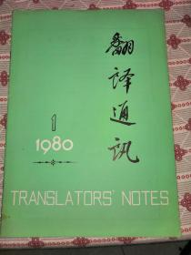 创刊号:翻译通讯 1980
