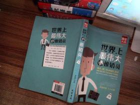 励志人生书系:世界上最伟大的推销员