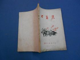 匕首集(广州日报编辑部1977年印)