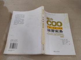媒介COO:广播.电视.网络运营实务.第四版,