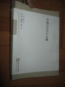 中国刑事辩护之路(小16开)