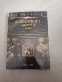 Java语言程序设计与数据结构(基础篇)(原书第11版全新未开封)