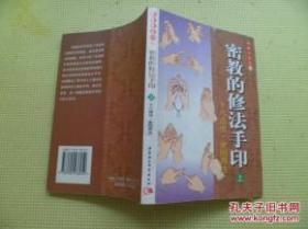 佛教小百科18:密教的修法手印 上 9787500436959
