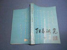 丁日昌研究-88年一版一印