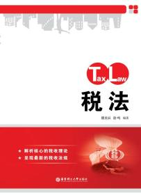 税法 正版 瞿炎辰//徐鸣作  9787562833543