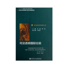 司法透明比较/法治国情调研丛书 法律 正版 田禾  9787509738528