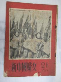 新中国妇女 第21期