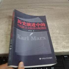 历史演进中的马克思主义按劳分配理论