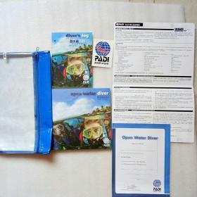 开放水域潜水员手册(中文版)+潜水员日志(暨训练记录 中文版)+休闲潜水计划表(使用说明)一套全、原公文袋包装(全新十品未开封)