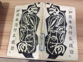 """日本为什么""""成功"""":西方的技术和日本的民族精神"""