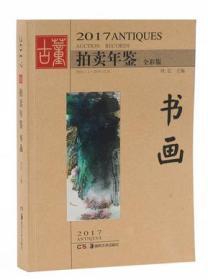 2017古董拍卖年鉴 全彩版《书画》已核对不缺页