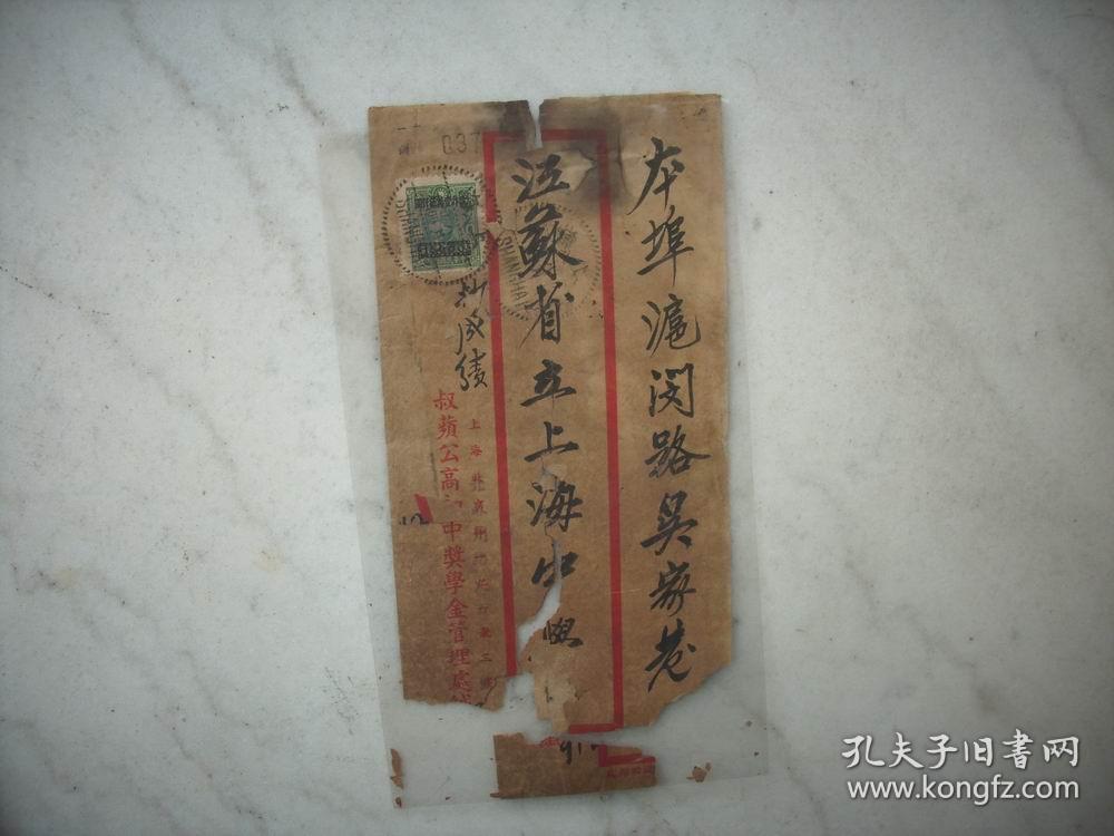 民国37年【上海-叔苹公高初中奖学金管理处】地在外毕业可以吗初中?图片