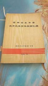 吉林省东丰县教育改革整体实验汇编