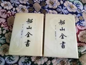 船山全书第七、八册(四书训义上下册全)精装,一版一印