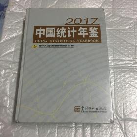中国统计年鉴2017