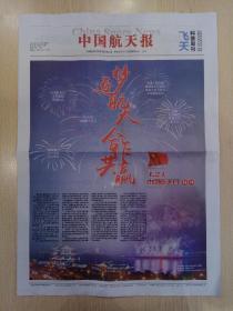中國航天報——4.24中國航天日特刊