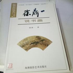 收藏名家话收藏系列 徐鼎一说书画 32开铜版全彩印