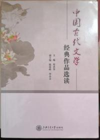 中国古代文学经典作品选读 韩洪举 上海交通大学出版社