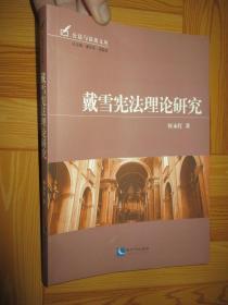 戴雪宪法理论研究(小16开)