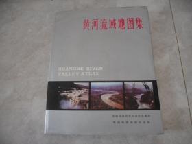 黄河流域地图集(4开铜版彩印带书衣红布面大型精装本 )